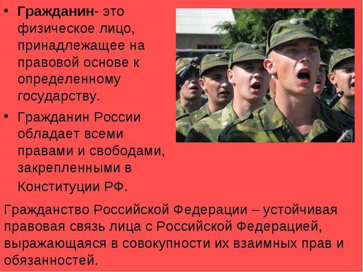 Гражданство Российской Федерации – устойчивая правовая связь лица с Российско...