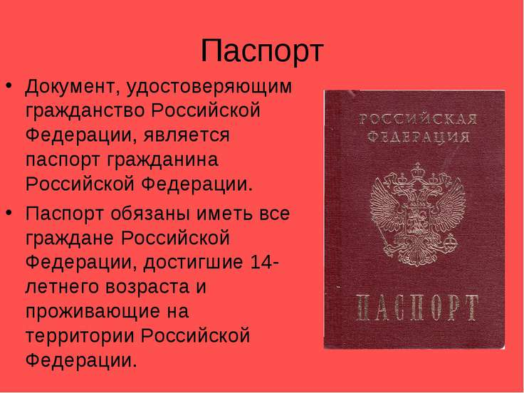 Паспорт Документ, удостоверяющим гражданство Российской Федерации, является п...