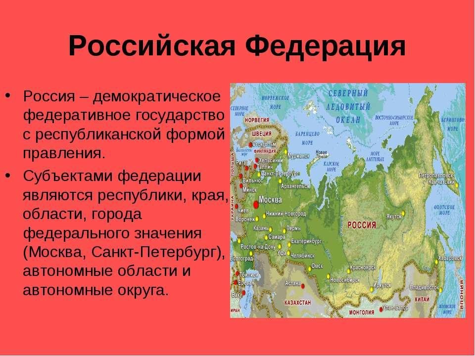 Россия – демократическое федеративное государство с республиканской формой пр...