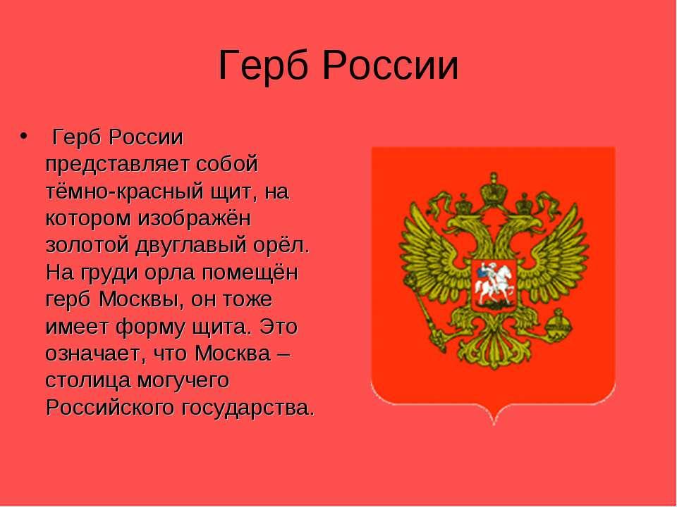 Герб России Герб России представляет собой тёмно-красный щит, на котором изоб...