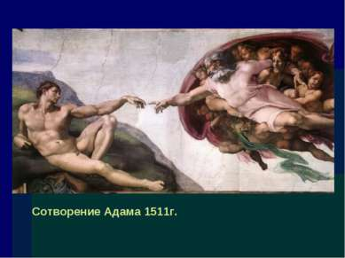 Сотворение Адама 1511г.