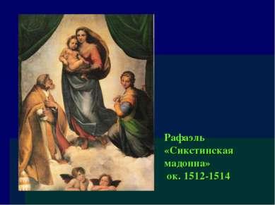 Рафаэль «Сикстинская мадонна» ок. 1512-1514