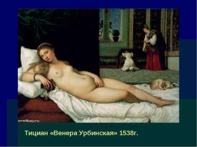 Тициан «Венера Урбинская» 1538г.