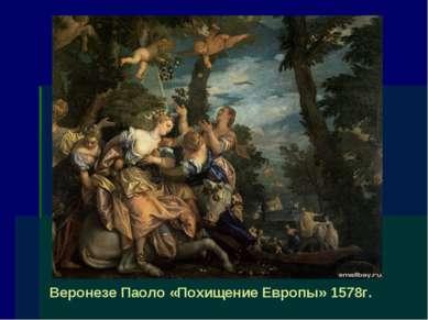 Веронезе Паоло «Похищение Европы» 1578г.