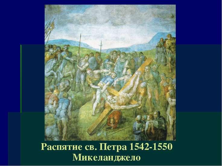 Распятие св. Петра 1542-1550 Микеланджело