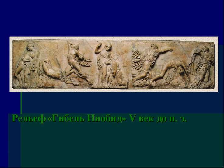 Рельеф «Гибель Ниобид» V век до н. э.
