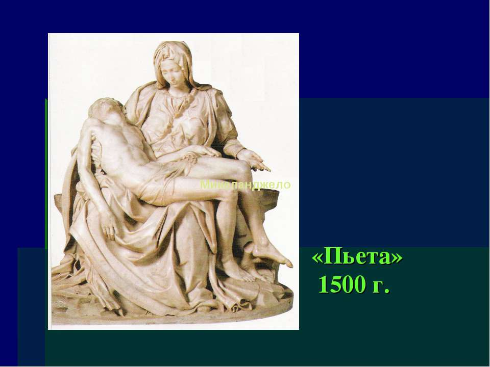 «Пьета» 1500 г. Микеланджело