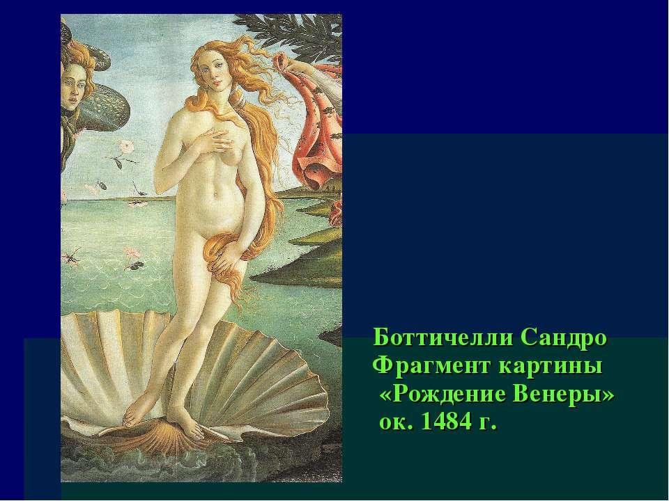 Боттичелли Сандро Фрагмент картины «Рождение Венеры» ок. 1484 г.