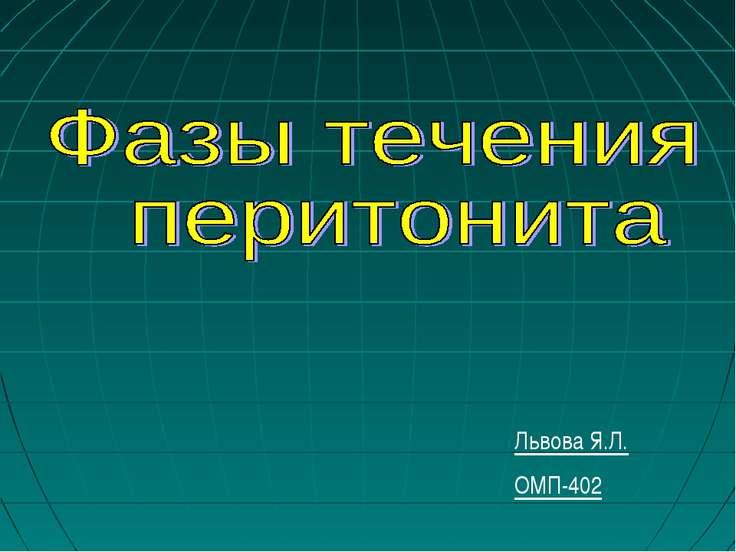Львова Я.Л. ОМП-402