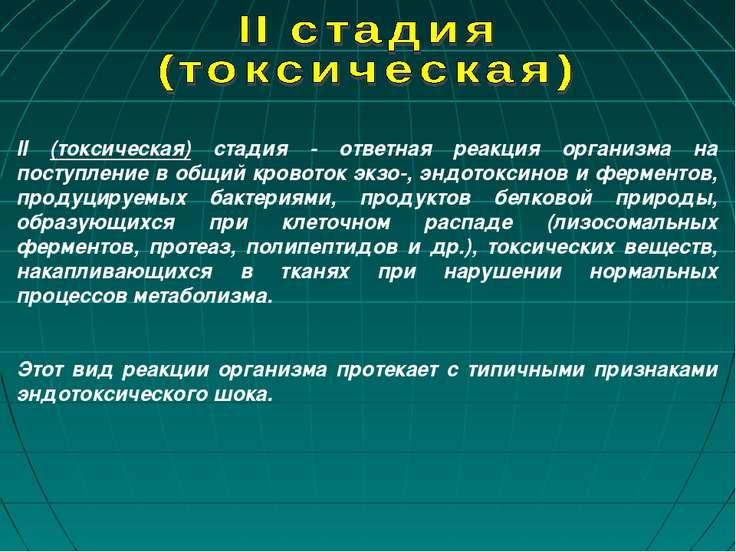 II (токсическая) стадия - ответная реакция организма на поступление в общий к...