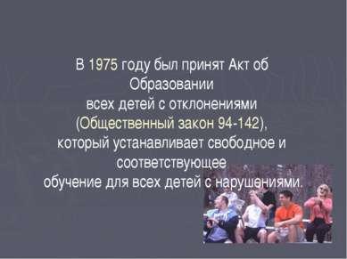 В 1975 году был принят Акт об Образовании всех детей с отклонениями (Обществе...