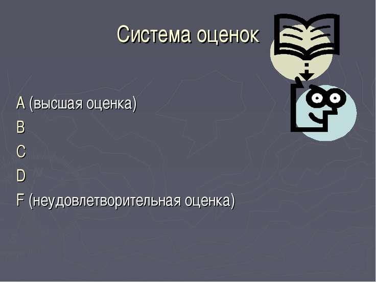 Система оценок A (высшая оценка) B C D F (неудовлетворительная оценка)