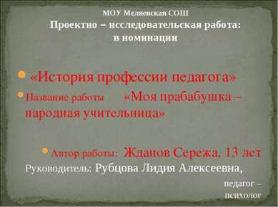 «История профессии педагога» Название работы «Моя прабабушка – народная учите...