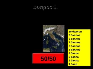 Вопрос 1. Италия находится на полуострове… 50/50