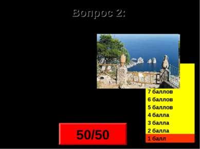 Вопрос 2: В каком году был основан Рим? 50/50