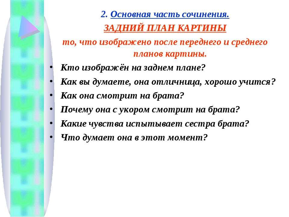 2. Основная часть сочинения. ЗАДНИЙ ПЛАН КАРТИНЫ то, что изображено после пер...