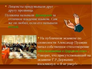 Лицеисты придумывали друг другу прозвища. Пушкина называли французом за отлич...