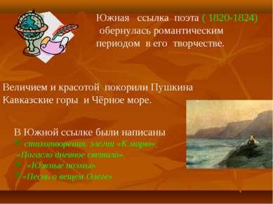 Южная ссылка поэта ( 1820-1824) обернулась романтическим периодом в его творч...