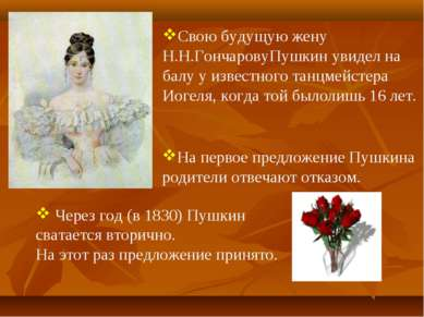 Свою будущую жену Н.Н.ГончаровуПушкин увидел на балу у известного танцмейстер...