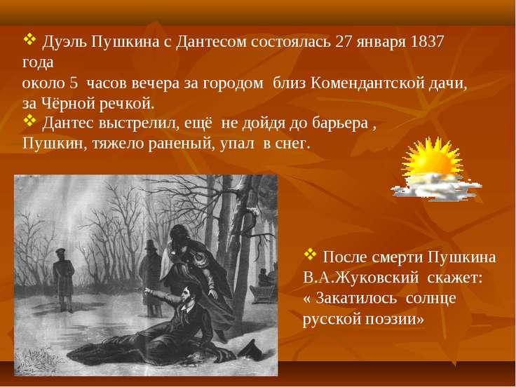 Дуэль Пушкина с Дантесом состоялась 27 января 1837 года около 5 часов вечера ...