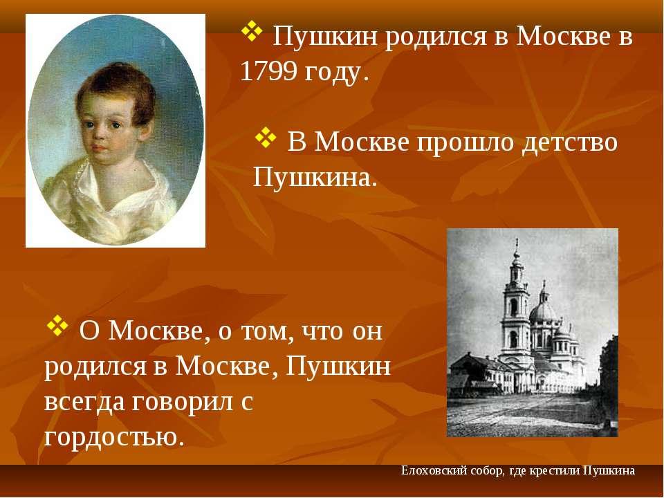 Пушкин родился в Москве в 1799 году. В Москве прошло детство Пушкина. О Москв...