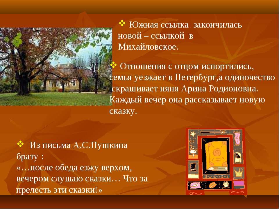 Южная ссылка закончилась новой – ссылкой в Михайловское. Отношения с отцом ис...