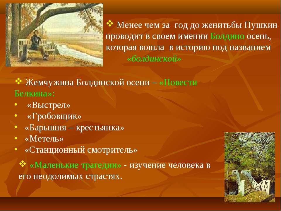Менее чем за год до женитьбы Пушкин проводит в своем имении Болдино осень, ко...