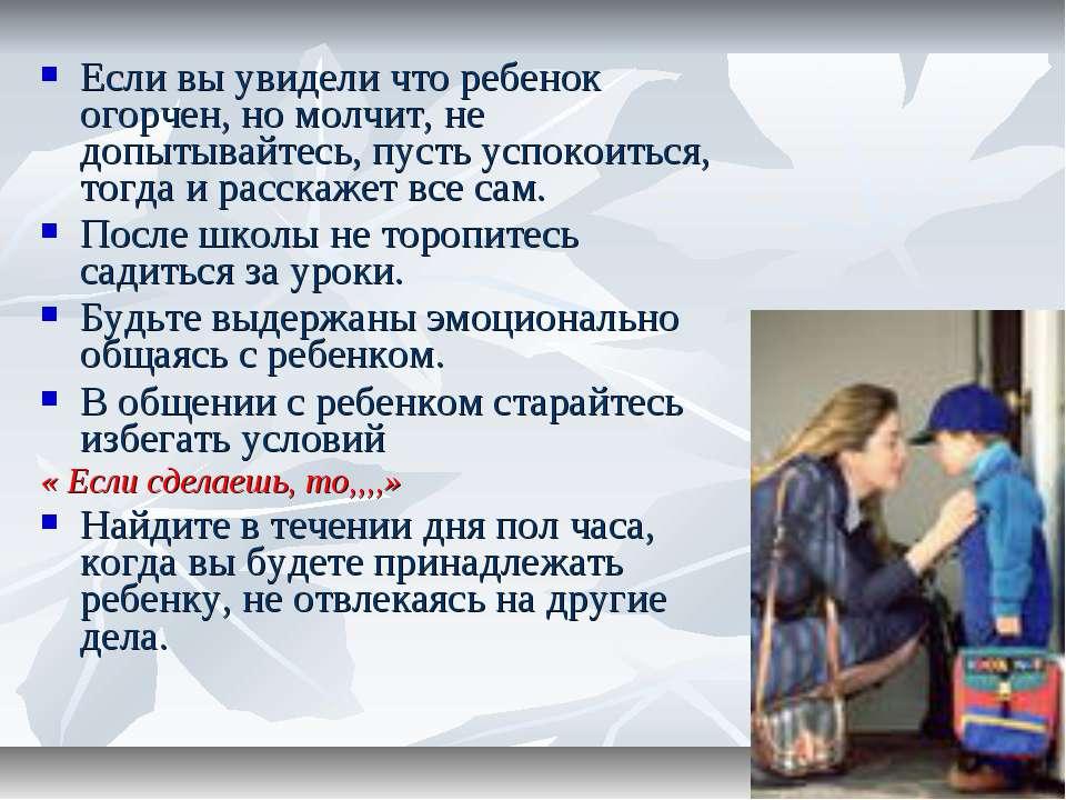 Если вы увидели что ребенок огорчен, но молчит, не допытывайтесь, пусть успок...