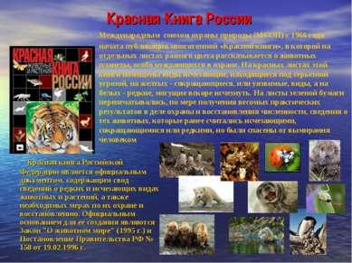 Красная Книга России Международным союзом охраны природы (МСОП) с 1966 года н...