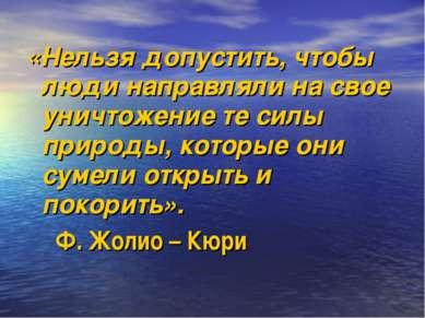 «Нельзя допустить, чтобы люди направляли на свое уничтожение те силы природы,...