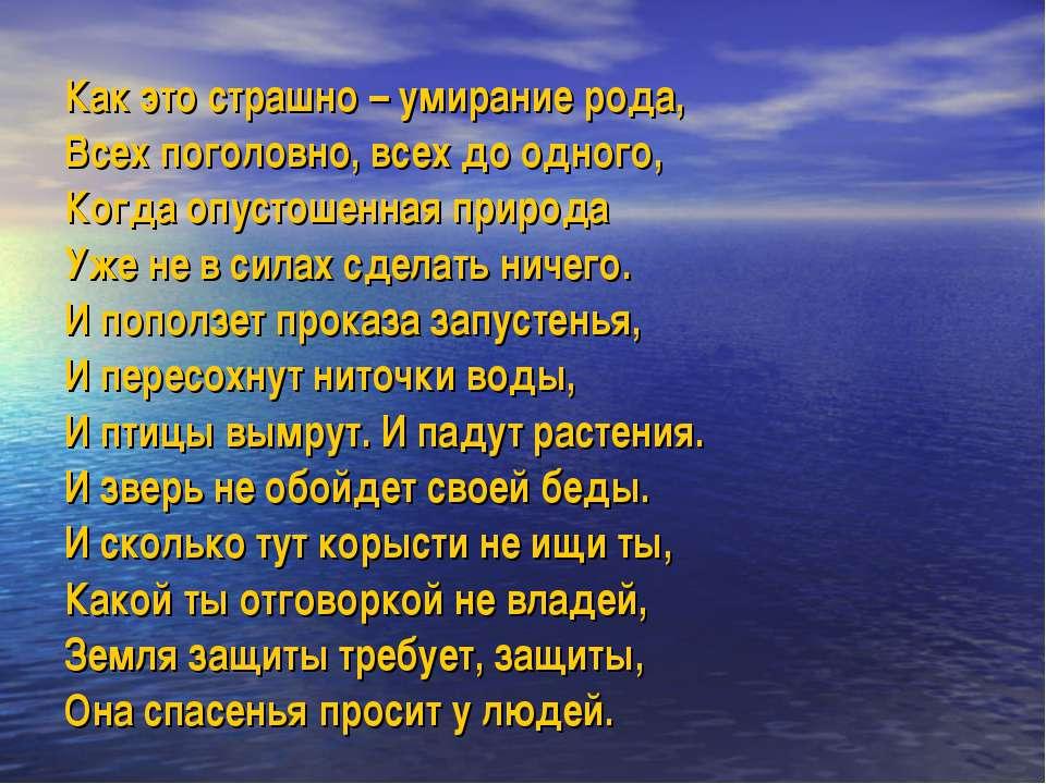 Как это страшно – умирание рода, Всех поголовно, всех до одного, Когда опусто...