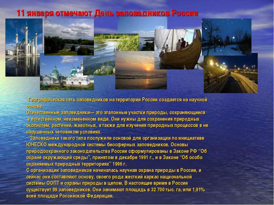 11 января отмечают День заповедников России Географическая сеть заповедников ...