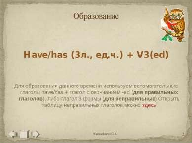 Have/has (3л., ед.ч.) + V3(ed) Для образования данного времени используем всп...