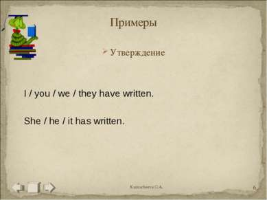 Утверждение I / you / we / they have written. She / he / it has written. * Ka...