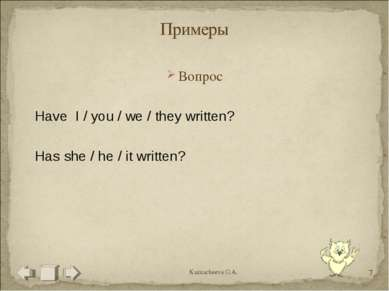 Вопрос Have I / you / we / they written? Has she / he / it written? * Kaznach...