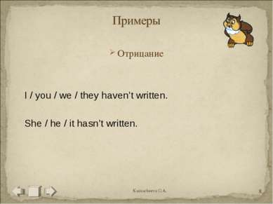 Отрицание I / you / we / they haven't written. She / he / it hasn't written. ...