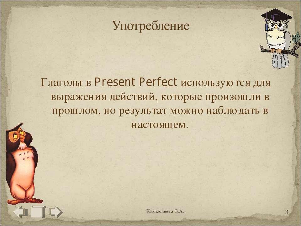 Глаголы в Present Perfect используются для выражения действий, которые произо...