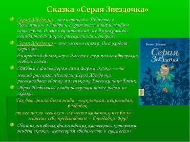 Сказка «Серая Звездочка» Серая Звездочка - это история о Доброте, о Понимании...