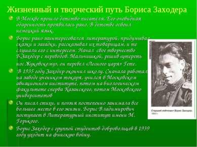 Жизненный и творческий путь Бориса Заходера В Москве прошло детство писателя....