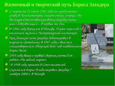 Жизненный и творческий путь Бориса Заходера С марта по 22 июня 1941 года он п...