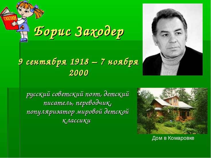 Борис Заходер 9 сентября 1918 – 7 ноября 2000 русский советский поэт, детский...
