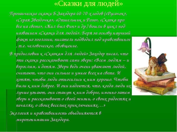 «Сказки для людей» Прозаические сказки Б.Заходера 60-70-х годов («Русачок», «...