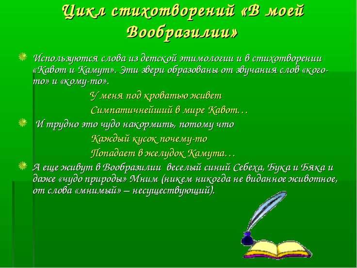 Цикл стихотворений «В моей Вообразилии» Используются слова из детской этимоло...