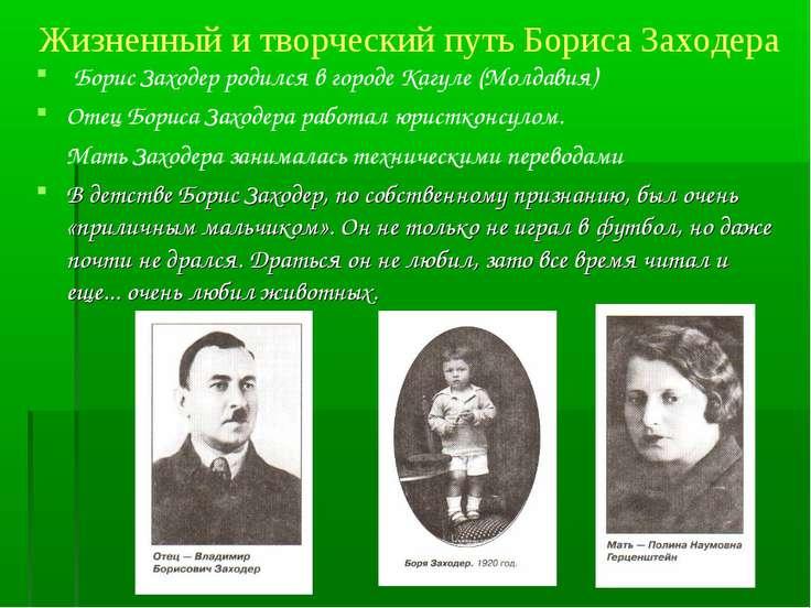 Жизненный и творческий путь Бориса Заходера Борис Заходер родился в городе Ка...