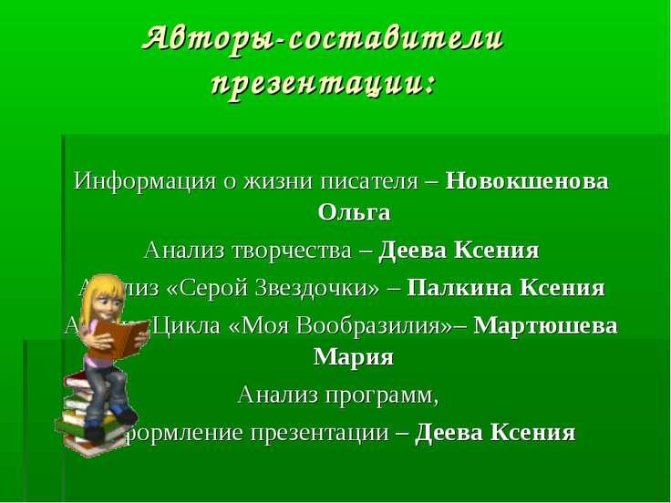 Авторы-составители презентации: Информация о жизни писателя – Новокшенова Оль...