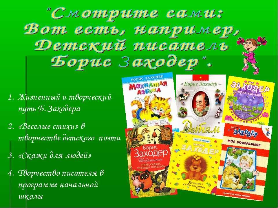 Жизненный и творческий путь Б. Заходера «Веселые стихи» в творчестве детского...