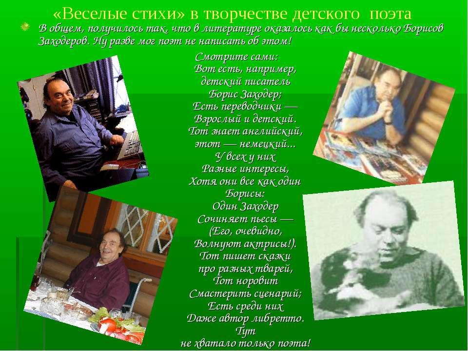«Веселые стихи» в творчестве детского поэта В общем, получилось так, что в ли...