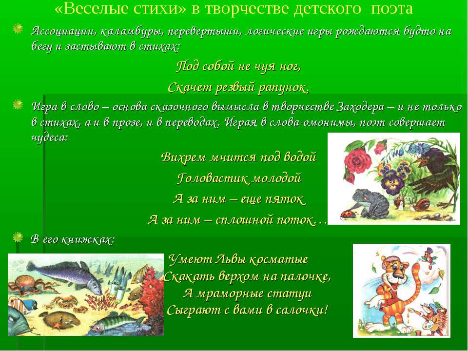 «Веселые стихи» в творчестве детского поэта Ассоциации, каламбуры, перевертыш...