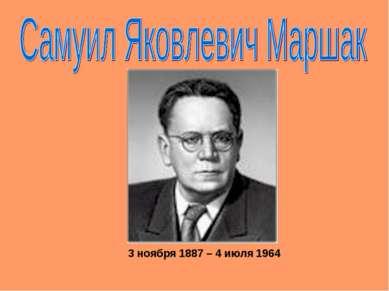 3 ноября 1887 – 4 июля 1964