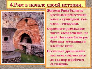 4.Рим в начале своей истории. Жители Рима были ис-куссными ремесленни- ками -...